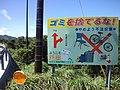 真城峠にある看板 - panoramio.jpg