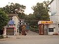 赣州第一中学东区 - panoramio.jpg