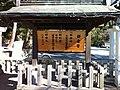鎌倉宮 - panoramio (1).jpg