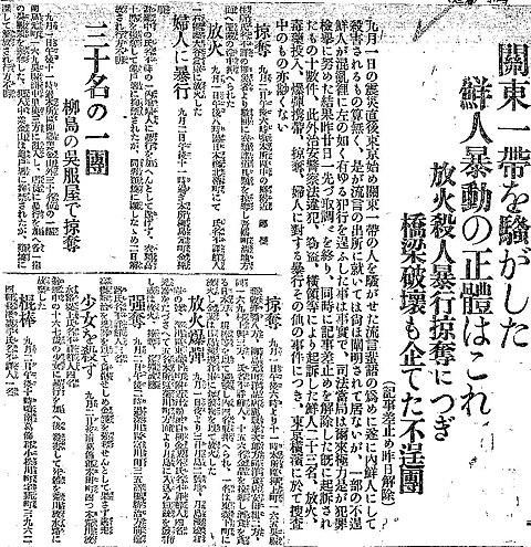 関東大震災後に行われた記事差止めが1923年10月21日に解除されたことを受けて朝鮮人による暴動事件を報じる東京時事新報1923年10月22日付。ただしこの報道の取材源である司法省発表は信憑性が疑われている(関東大震災の項も参照のこと)。