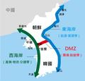 韓半島新經濟地圖 繁體中文版.png