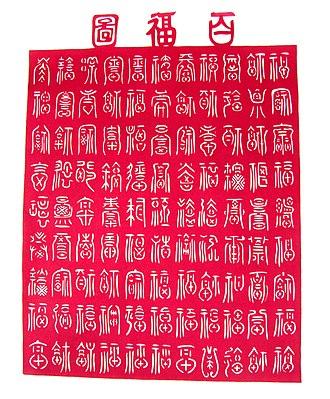 Fu (character) - Image: 100 Fu (a papercut)