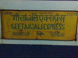 12859 Geetangali Express.jpg