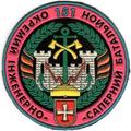 151-й інженерно-саперний батальйон.png