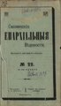 1910. Смоленские епархиальные ведомости. № 22.pdf