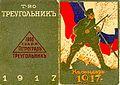 1917TreugolnikCalendar.jpg
