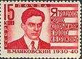 1940. Марка СССР. Маяковский. 15 коп.jpg