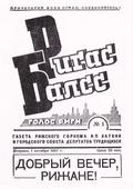 1957. Rīgas balss.png