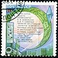 1981. Союз-Т4 - Салют-6. В.В. Коваленюк, В.П. Савиных (2).jpg