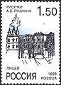 1998. Марка России 0438 hi.jpg