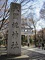 20110404-Ohkunitama-Jinja-iriguchi01.jpg