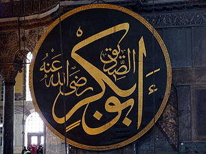 Abu Bakr - Calligraphic representation of Abu Bakr in Hagia Sophia, Istanbul, Turkey.