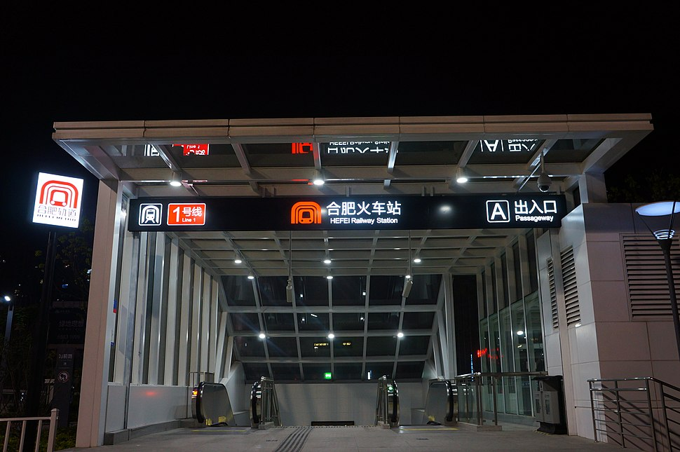 201705 Exit A of Hefei Railway Station Metro