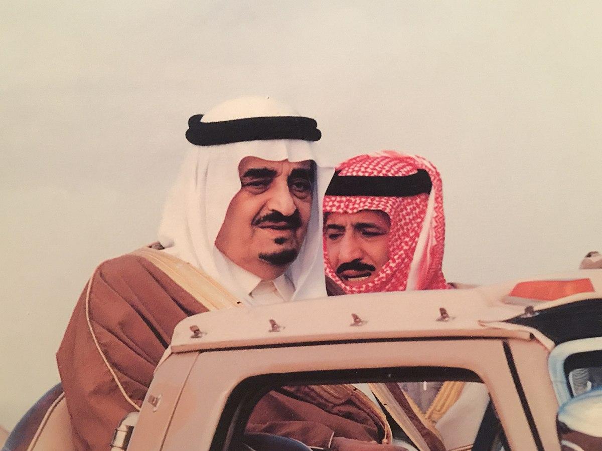 أسرة فهد بن عبد العزيز آل سعود ويكيبيديا