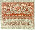 40 рублей.jpg