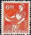 6Yen stamp in 1949.JPG
