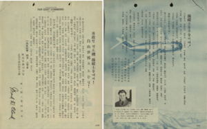 Korean mixed script - Image: 8239th AU leaflet 2508