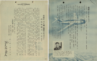 Hanja - This Korean War propaganda leaflet created by the US Army as part of Operation Moolah uses Hangul–Hanja mixed script.