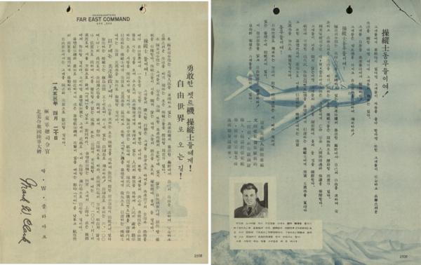This Korean War propaganda leaflet created by the US Army as part of Operation Moolah uses Hangul-Hanja mixed script. 8239th AU leaflet 2508.png