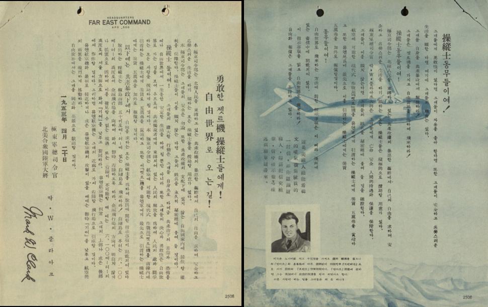 8239th AU leaflet 2508