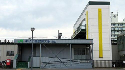 あいの里 教育 大 駅 から 札幌 駅