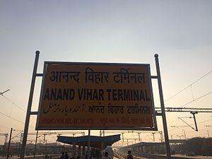 Anand Vihar Terminal railway station - Anand Vihar Terminal - Stationboard