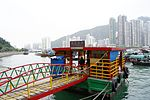 Ap Lei Chau Kai-to Pier (1).JPG