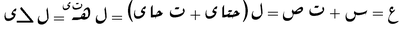 Arabic mathematical complex analysis.PNG