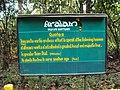 Aralam Wildlife Sanctuary 09.JPG