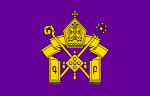 Catholicos of All Armenians - Image: Armenian Apostolic Church logo