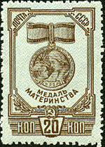 Awards of the USSR-1945. CPA 984.jpg