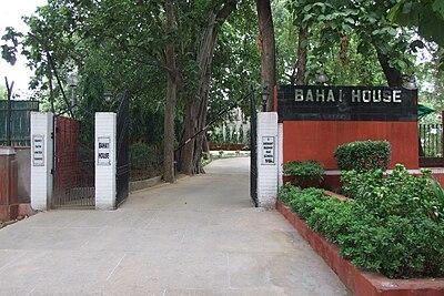 Bahai-House-New-Delhi-05.JPG