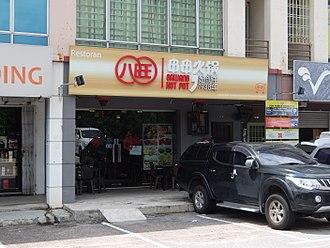Hot pot - A hot pot restaurant in Johor, Malaysia.