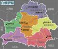 Belarus provinces (zh-hans).png