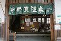 Beppu Takegawara-onsen03n4272.jpg