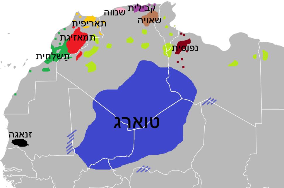 Berber Language Tutlayt Tamazight-HE