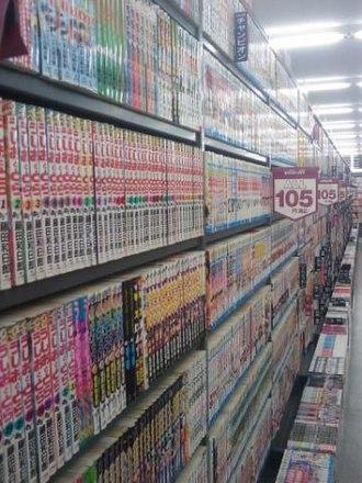 Book Off - Image: Book Off Manga
