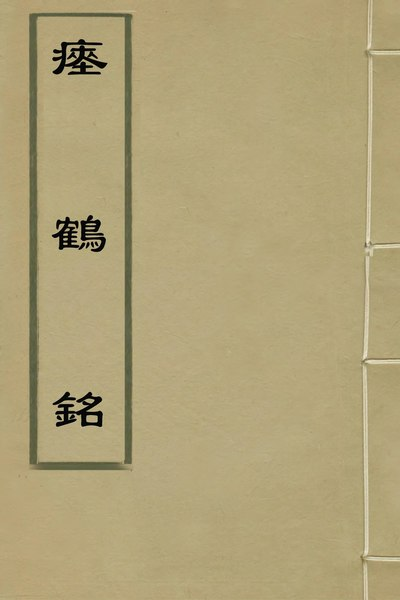 File:CADAL02053303 瘞鶴銘.djvu