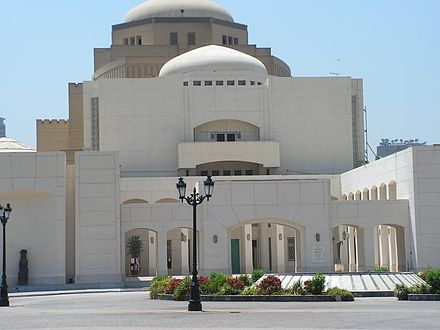 Cairo Opera House, at the National Cultural Center, Zamalek district. Cairo opera house.jpg