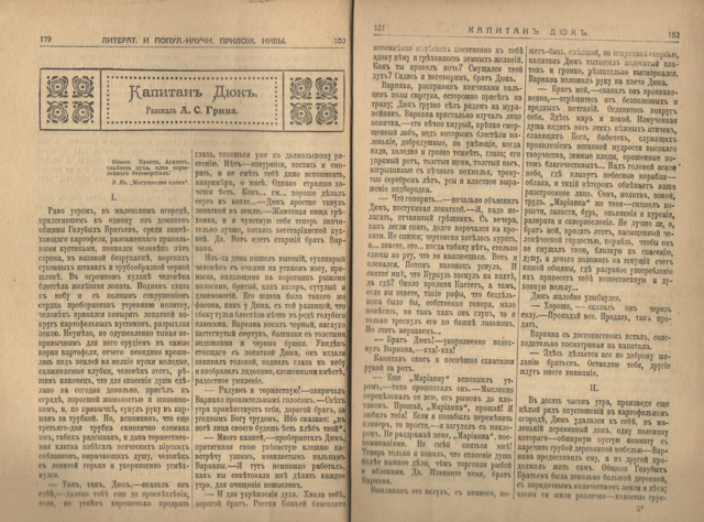 «Капитан Дюк». Ежемесячные литературные и популярно-научные приложения к «Ниве», октябрь 1916г.