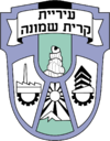 Official logo of Kiryat Shmona