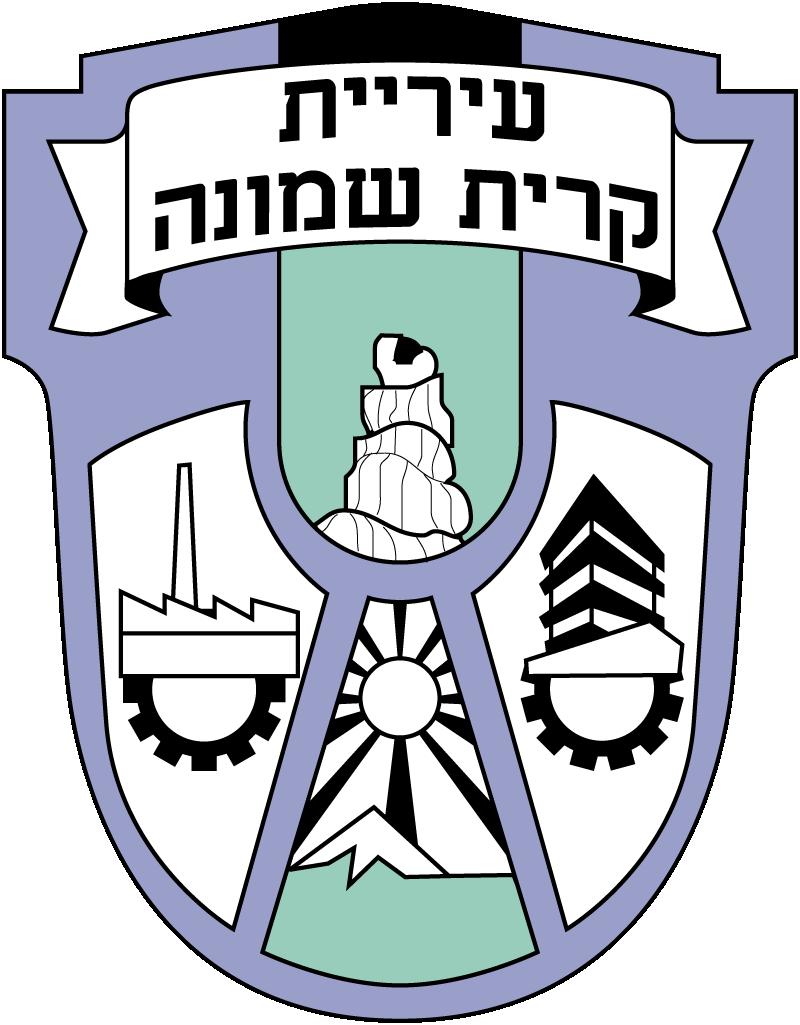 Coat of arms of Kiryat Shmona