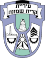 Coat of arms of Kiryat Shmona.png