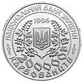 Coin of Ukraine Lesia am.jpg