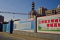 Construction site of Dongfanghong Square Station (20171004170939).jpg