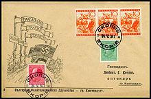 220px-CoverSkopje1941.jpg
