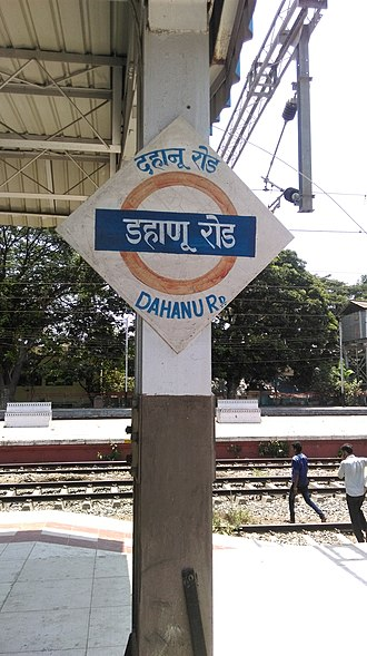 Dahanu Road railway station - Image: Dahanu Road railway station Platform board
