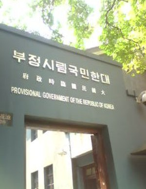 Provisional Government of the Republic of Korea
