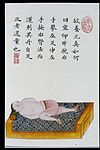 Daoyin technique to nurture visceral essence, C19 Chinese MS Wellcome L0039797.jpg