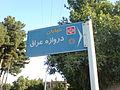 Darvazeh Arag-Iraq Gate-Street sign-Nishapur.JPG